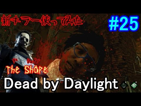 【Dead by Daylight】新Killer『The Shape』使ってみた【DBD】 #25