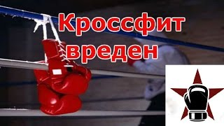 CrossFit Кроссфит гробит здоровье! мнение Сергея Бадюк