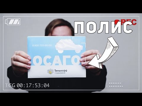 Замена Водительского удостоверения и полис ОСАГО