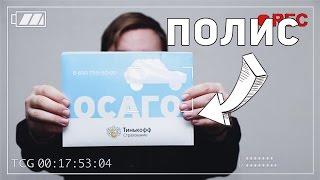 видео Калькулятор ОСАГО Тинькофф Страхование