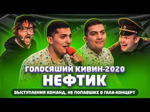 КВН 2020 НЕФТИК Голосящий КиВиН 2020