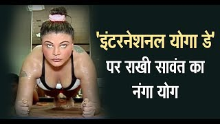 Rakhi Sawant's nude yoga on international yoga day