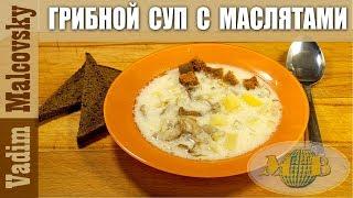 Рецепт Сырный суп с маслятами. Мальковский Вадим
