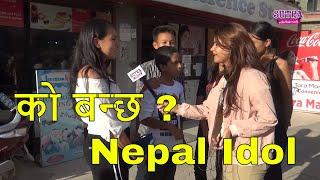 Nepal Idol | को बन्छ नेपाल आईडल? जनता यसो भन्छन | Nepal Idol Publich Vote Road Show