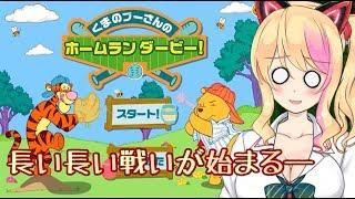 【アイドル部】くまのプーさんのホームランダービー!【投手が大体チート】【猫乃木もち】