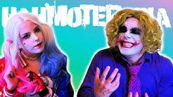 Hahmoterapia 13. Harley Quinn & Jokeri [Joker & Harley - Couples Therapy]