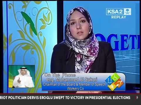 Eng. Al Sokkary, SpeechWorkers Chairman On Saudi TV
