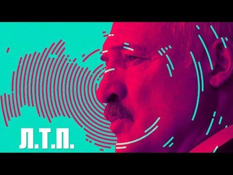 Как Лукашенко наводит