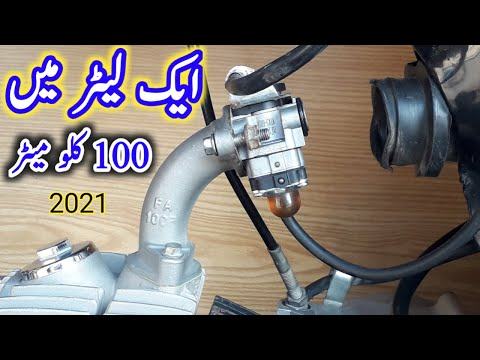 How To  increase mileage of motorcycle   70 Air fuel ratio setting for best performance 2021