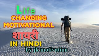 Powerful Motivational shayari in Hindi Inspirational speech