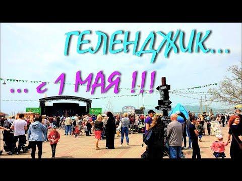 ГЕЛЕНДЖИК... С ПРАЗДНИКОМ... Городской пикник и фонтаны 1 МАЯ 2019...