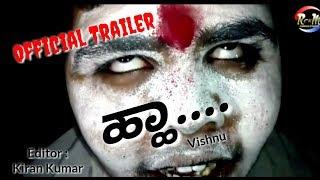 Kannada Horror Short movie Trailer | ಹ್ಹಾ.... | Hhaa | RCKM | Kiran Kumar | Vishnu