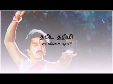 Thakita Thadhimi - Salangai Oli (Karaoke)