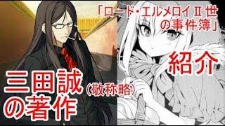 【Fate紹介】三田誠の著作「ロード・エルメロイⅡ世の事件簿」を紹介!