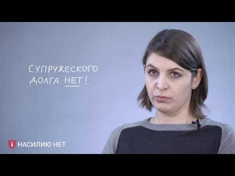 Видеоинструкция №8. Сексуальное насилие.