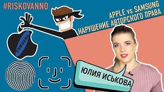 APPLE против SAMSUNG   Борьба за авторское право   Плагиат технологий   Битва гигантов отрасли   12+