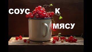 Пикантный Соус К Мясу И Сыру Из  Красной ( Белой, Розовой Смородины)