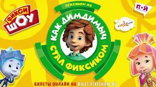"""""""Фикси-шоу. Как Дим Димыч стал Фиксиком"""" - скоро в вашем городе!"""