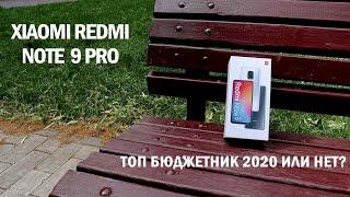 Подробный обзор Xiaomi Redmi Note 9 Pro: и почему этот смартфон всем не нравится?