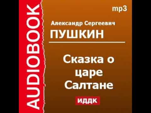 2000401 Аудиокнига. Пушкин Александр Сергеевич. «Сказка о царе Салтане»
