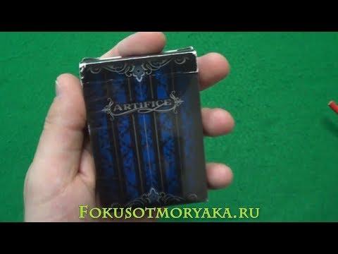 Обзор Великолепной Колоды ARTIFICE V2 BLUE (Артифайс) - Где Купить Карты для Фокусов и Покера #карты