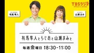 キンプリ平野紫耀  有馬隼人とらじおと山瀬まみと 2019/09/06