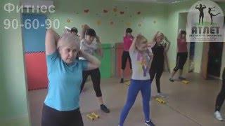 Фитнес 90-60-90 (Днепропетровск, спортивный клуб