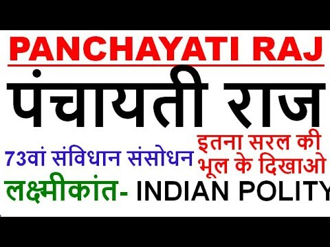panchayati raj system / 73 constitutional amendment act in hindi / indian polity by laxmikant