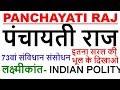 panchayati raj system / 73 constitutional amendment act in hindi / indian polity by laxmikant