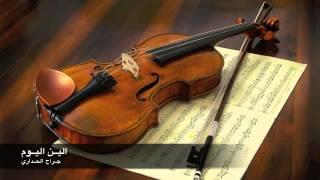 عزف على الكمان - بوراشد - الين اليوم - 79