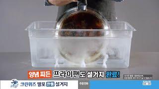 크린위즈 한 통 설거지 [홈쇼핑영상제작] 인포머셜/홈쇼…