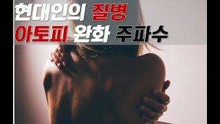 [아토피 완화 주파수]지긋지긋한 아토피 고쳐줄 주파수