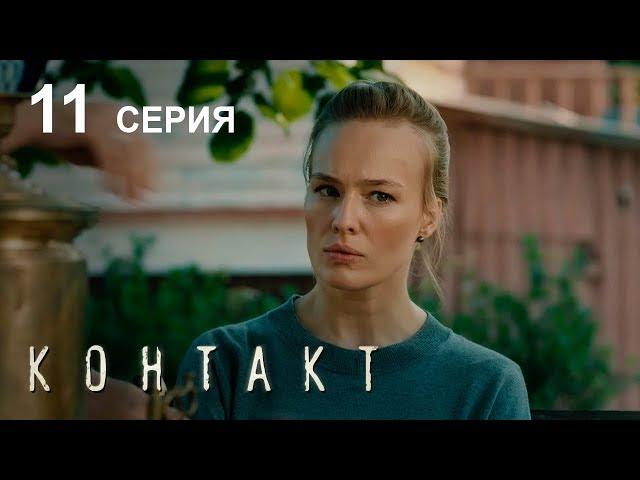 КОНТАКТ. СЕРИЯ 11. ПРЕМЬЕРА 2019 ГОДА!