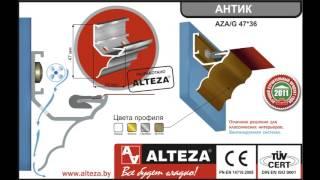 Натяжной потолок Гомель,профиль ALTEZA