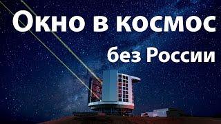Европейское окно в космос: Крупнейший телескоп на Земле построят без России.
