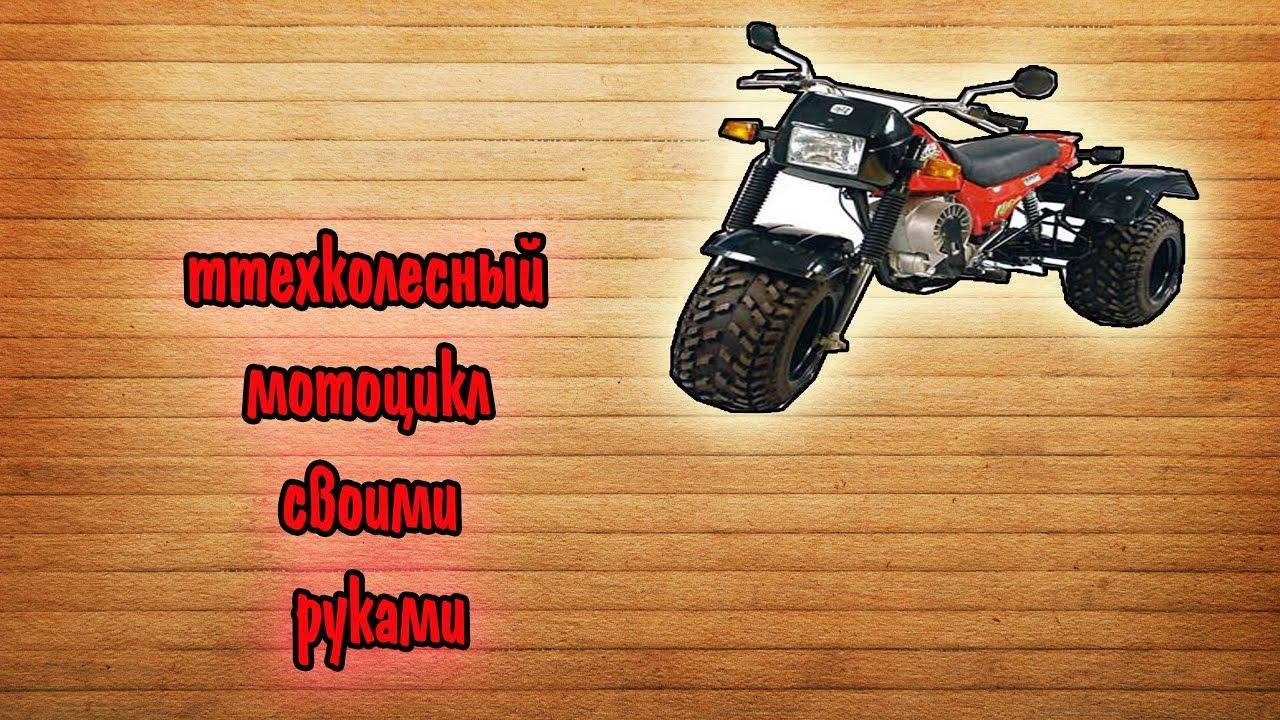 Мотоцикл внедорожный своими руками фото 544