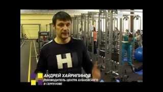 видео Центр Бубновского: отрицательные отзывы