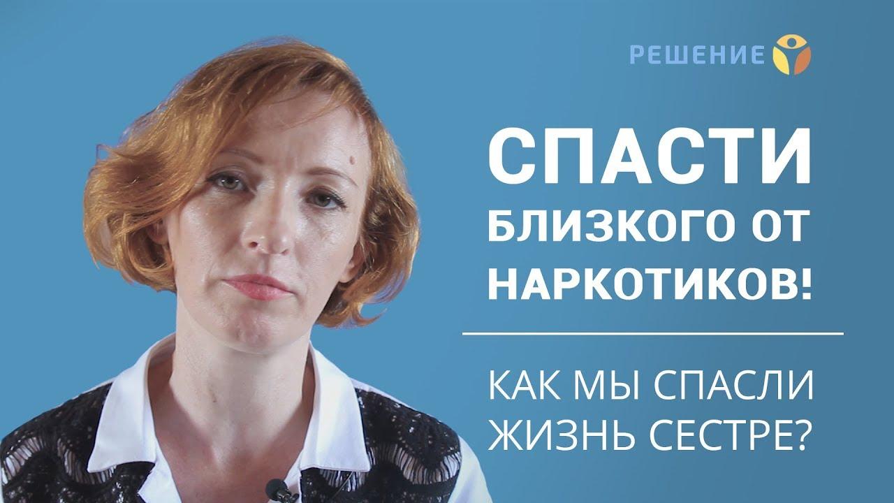 Центр реабилитации наркоманов спасение в новокуз кодирование от алкоголизма в Москве ул славы 2