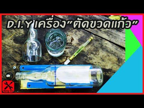 diyสร้างเครื่องตัดขวดแก้ว(รอยสวย)จากเศษวัสดุทำเองง่ายๆ By ช่างแบงค์