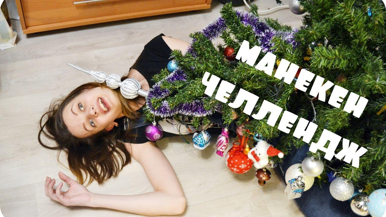 Старый новый год - манекен челлендж