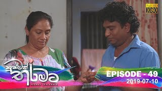 Husmak Tharamata | Episode 49 | 2019-07-10 Thumbnail