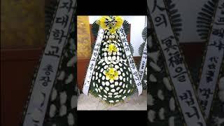 광주구호전장례식장꽃배달&구호전장례식장조화배달.광…