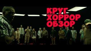 Обзор на фильм Круг 2015 года [Хоррор обзор #4]