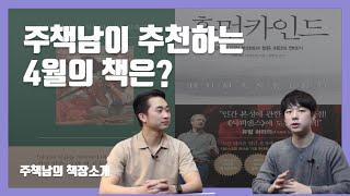 주책남의 책장을 소개합니다! (feat. 박준, 휴먼카…