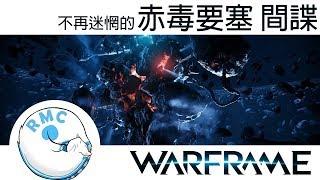 WARFRAME︱(RMC)手把手,不再迷惘,四分半了解赤毒要塞間諜!