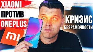 Xiaomi УДАРИТ по OnePlus 7 😱 БЕЗРАМОЧНЫЕ УРОДЫ 🔥 и НОУТБУК МЕЧТЫ