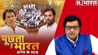 कांग्रेस की जुबान, पाक समान? देखिए-'पूछता है भारत', अर्नब के साथ