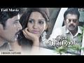 Ini Avane Full Movie Santhosh Pavani Reddy Sampathraj S S ...