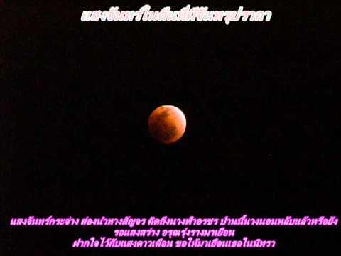 แสงจันทร์ มาลีฮวนน่า.wmv