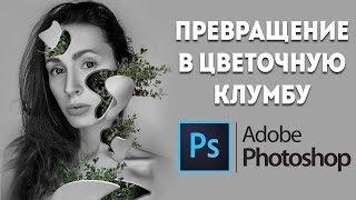 Эффект прорастающих цветов на фото |  Урок в Adobe Photoshop |